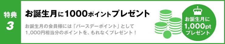 【特典3】お誕生月に1,000ptクーポンプレゼント