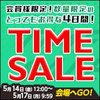 My Yupiteru 会員様向け 「会員限定タイムセール」開催中!