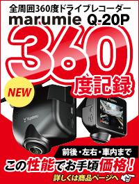 全周囲360°ドライブレコーダー Q-20P