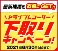 【期間限定】ドライブレコーダー下取りキャンペーン