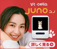 バーチャルペット VC-01J Juno(ユノ)