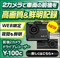 前後2カメラドライブレコーダー Y-100c