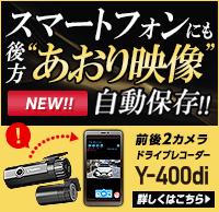 スマートフォン連動 前後2カメラドライブレコーダー Y-400di