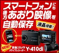 スマートフォン連動 前後2カメラドライブレコーダー Y-410di