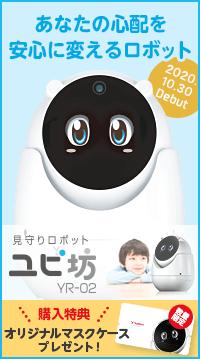 見守りロボット yr-02
